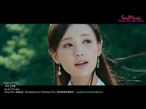 Zi Ling • 紫菱 ♫ My Happiness Is Thinking Of You • 我的快樂就是想你 【 Beautiful Chinese Music 】