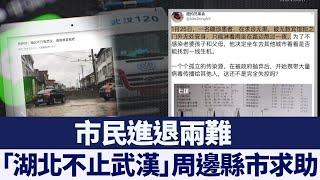 「湖北不止武漢」周邊縣市求助|新唐人亞太電視|20200202
