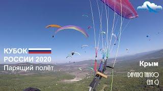 Кубок России парящий полёт/ Крым / Параплан Davinci TANGO / Russian Paragliding Cup
