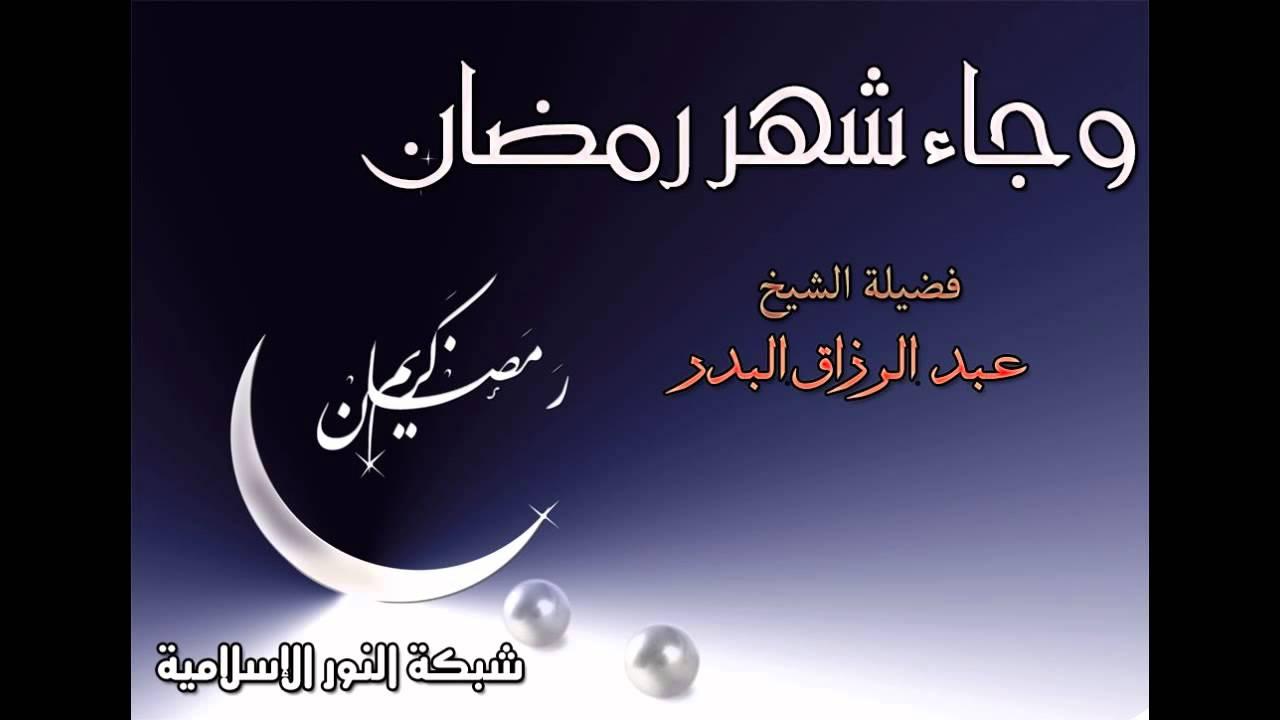 وجاء شهر رمضان الشيخ عبد الرزاق البدر Youtube