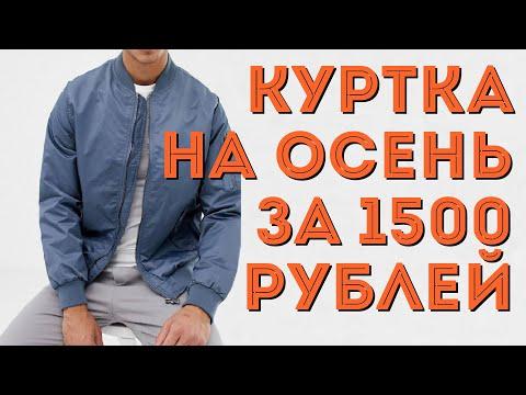 ДЕШЕВАЯ КУРТКА НА ВЕСНУ 2019 ЗА 1500 РУБЛЕЙ