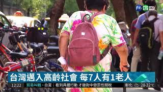 台灣邁入高齡社會 每7人中1老人  華視新聞 20180411 thumbnail
