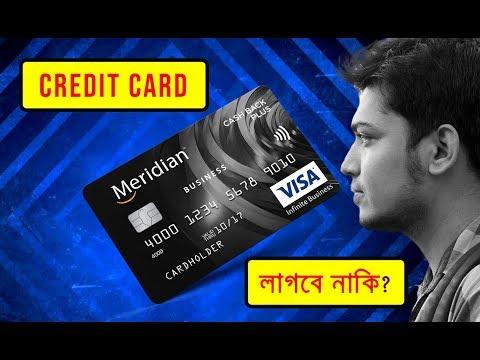 ক্রেডিট কার্ড কি ?🤑🤑 কিভাবে এটি পেতে পারেন !!! Credit Card explained!!!