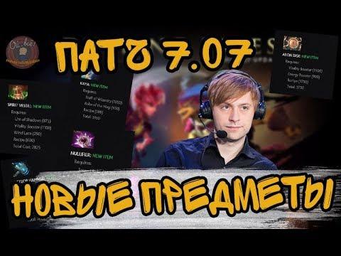 видео: НОВЫЕ ПРЕДМЕТЫ В ДОТЕ ns СМОТРИТ ПАТЧ 7.07