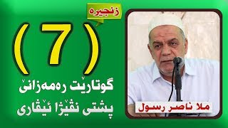 رمضان والتقوى3 - ملا ناصر رسول - محاضرة بعد صلاة العصر _ 8 رمضان