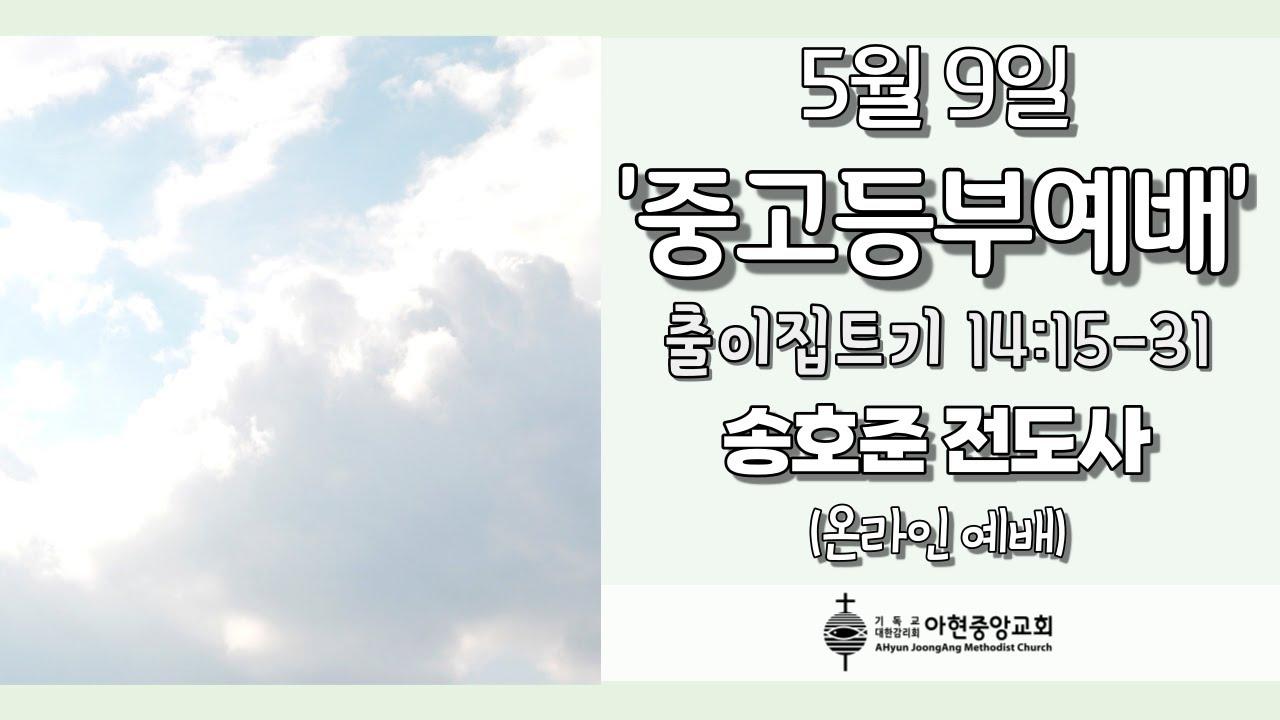 2021년 5월 9일 아현중앙교회 중고등부 예배