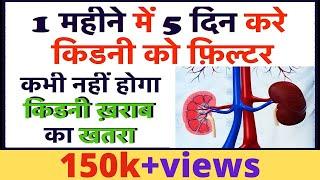 कभी नहीं होगा किडनी ख़राब ट्रांसप्लांट या डायलसीस का खतरा 1बार वीडियो जरूर देखे | Kidney Care Tips