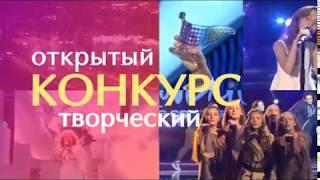 Конкурс  символика детского «Евровидения 2018»