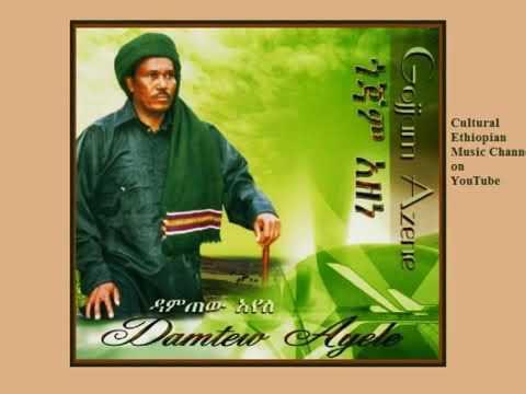 Damtew Ayele ዳምጠው አየለ   አሞራ ሆኛለሁ Traditional Ethiopian Music أغاني حبشيه