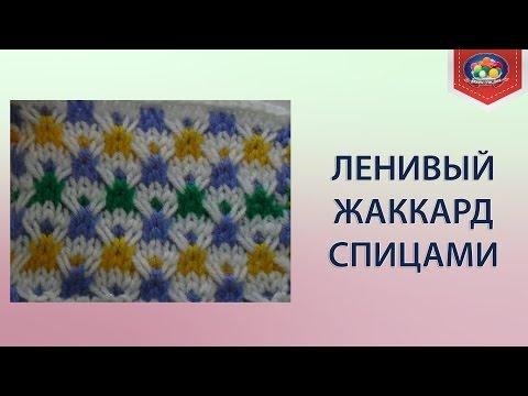 Жаккард вязание спицами для женщин