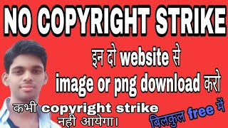 How to download copyright free image or png ||top 2 website for royalty free image or png