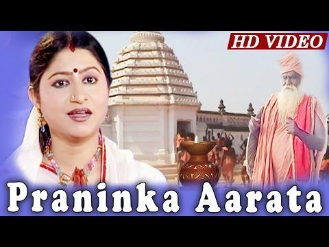 PRANINKA AARATA | Hrudayara Gita Vol-3 | Namita Agrawal | Sarthak Music