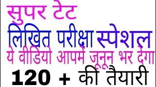 up super tet 120+ कैसे लायें । up likhit परीक्षा । written exam  preparation in hindi