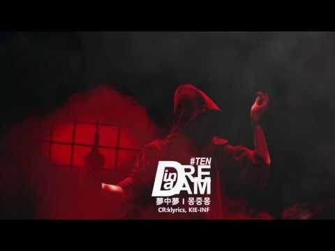 (KARAOKE/THAISUB) Dream In A Dream (몽중몽; 夢中夢 ) TEN_STATION
