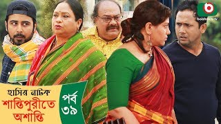 হাসির নাটক - শান্তিপুরীতে অশান্তি | Shantipurite Oshanti Ep 39 | Afran Nisho, Orsha | Serial Drama