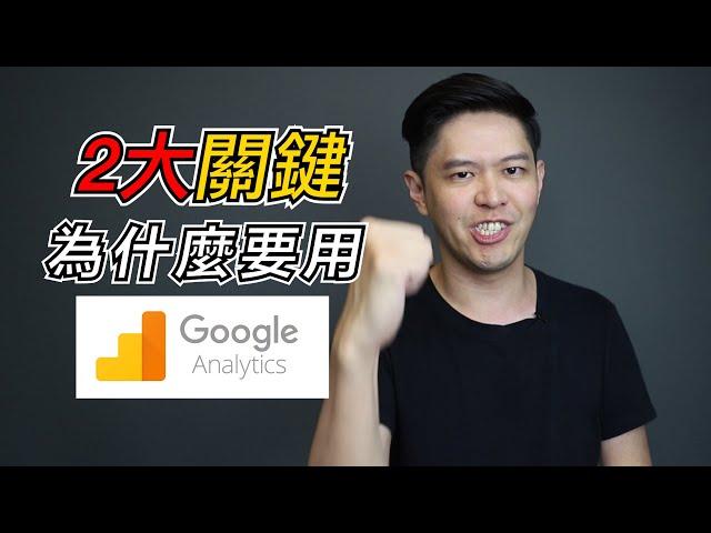 Google Analytics 教學 | GA 初學者必看影片,搞懂 2 個為什麼你一定要學會的原因