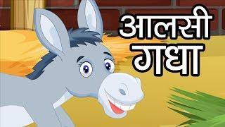 Aalsi Gadha | आलसी गधा  | Hindi Moral Stories for Kids | Panchatantra Stories