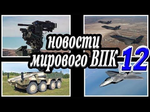 Последние новости мирового ВПК 12. Новинки вооружения и военной техники.