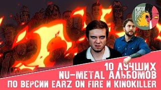 10 лучших Nu Metal альбомов по версии Earz on Fire и KinoKiller