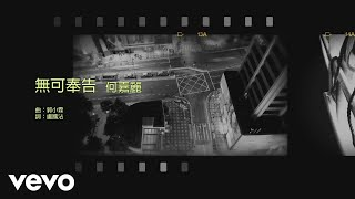 Gambar cover 何嘉麗 Susanne Ho, 鄭丹瑞 Tan Shui Cheng - 無可奉告