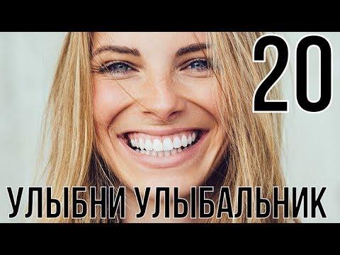 УЛЫБНИ УЛЫБАЛЬНИК №20