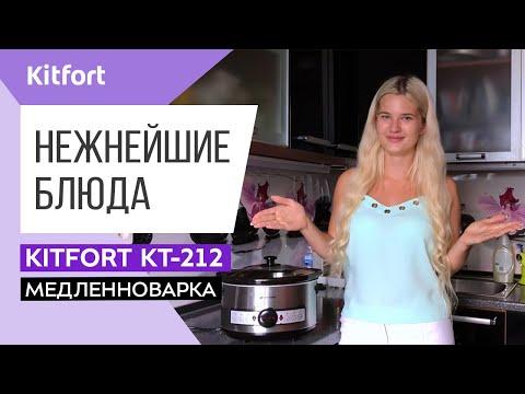 МЯСО НА МЕДЛЕННОМ ОГНЕ | Тает во рту! | Медленноварка Kitfort KT-212