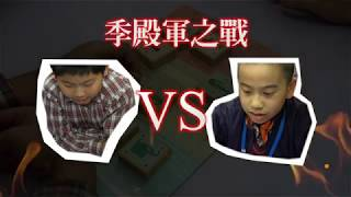 Publication Date: 2019-01-31   Video Title: (Highlight片段)公平公正桌遊擂台賽 - 動物將棋