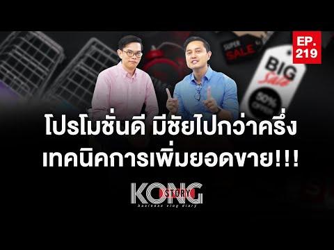 โปรโมชั่นดี มีชัยไปกว่าครึ่ง เทคนิคการเพิ่มยอดขาย !!! l Kong Story EP.219