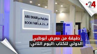 (دقيقة من معرض أبوظبي الدولي للكتاب (اليوم الثاني