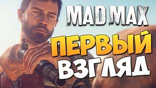Mad Max Безумный Макс - Первый Взгляд