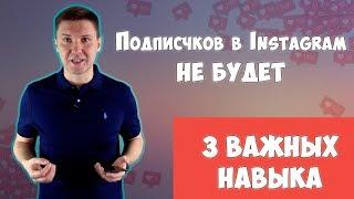 Как вести блог в инстаграм | 3 Важных навыка для раскрутки аккаунта в Инстаграм
