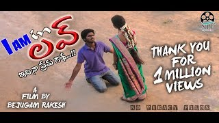 i m in love    telugu short film    a cute love story