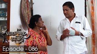 Konkala Dhoni | Episode 86 - (2018-02-27) | ITN Thumbnail