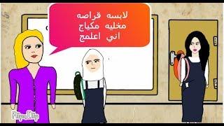 لما المدرسه فجأه تسوي حملة تفتيش على الطالبات في الصف | تحشيش يوميات حنفوشه Hanafosha