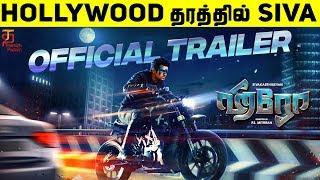 Hero Official Trailer Review | Sivakarthikeyan | Arjun | Yuvan Shankar Raja | P S Mithran