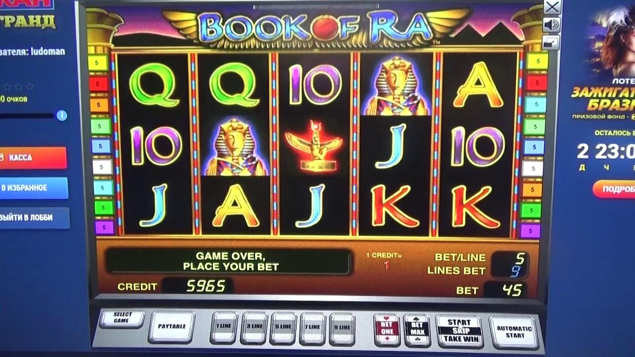 Ловим бонуски в онлайн казино
