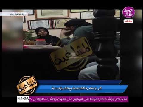 المشاغبة| محاولة قتل شيماء جمال في وكر الدجال أسامة أحمد