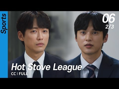 [CC/FULL] Hot Stove League EP06 (2/3) | 스토브리그