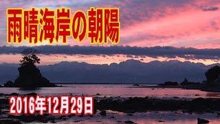 【散策物語】 雨晴海岸の朝陽(富山県高岡市) 2016年12月29日