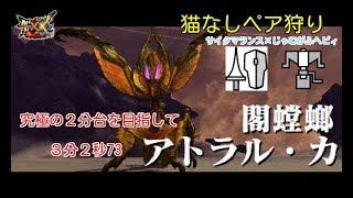 [MHXX]アトラル・カ 2PT 3`02