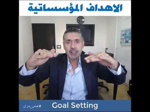 Goal Setting تحديد وادارة الاهداف