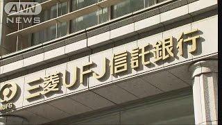 三菱UFJ信託銀行は、「信金中央金庫」傘下の「しんきん信託銀行」を買収...