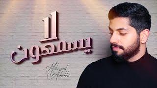 محمد الشحي - لا يسمعون (حصرياً) | 2020