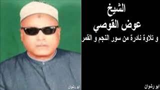 الشيخ عوض القوصي و تلاوة نادرة من سور النجم و القمر