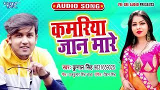 Kunal Singh ( 2020) का नया हिट भोजपुरी सांग | Kamariya Jaan Mare | Bhojpuri Song 2020