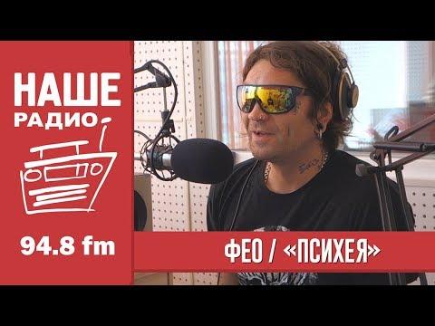ФЕО / «ПСИХЕЯ» интервью на Нашем Радио