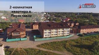 видео Недвижимость Переславля-Залесского