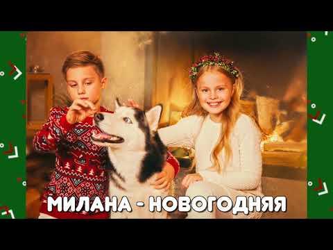 Видео: Милана и Денис Бунин -