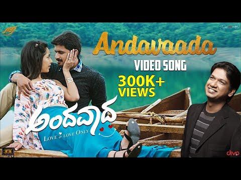 Andavaada (Kannada Film)