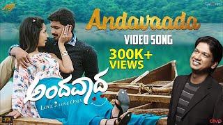 Andavaada (Kannada Film) - Title Track Video Song   Vijay Prakash, Ala B Bala   Vikram Varman